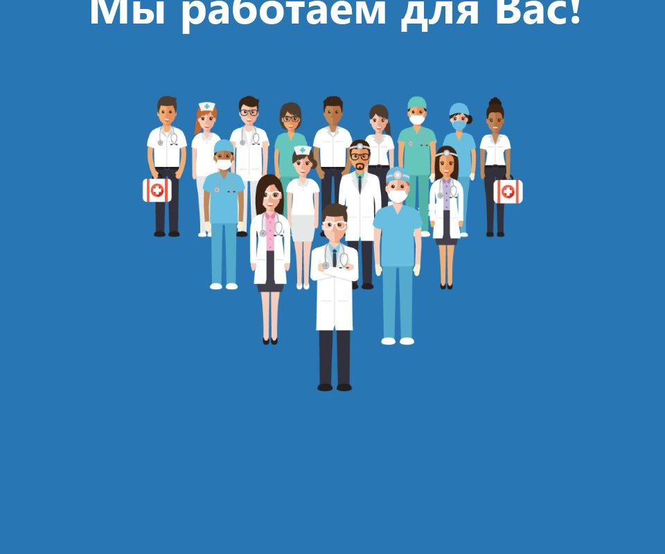 Медицинский центр «Сателлит» работает в штатном режиме Каждому пациенту — медицинская маска бесплатно!